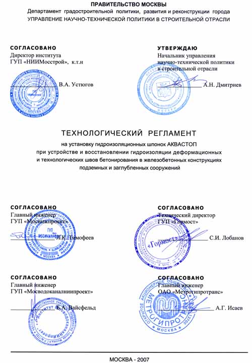 Лист согласования технологического регламента ТР 186-07