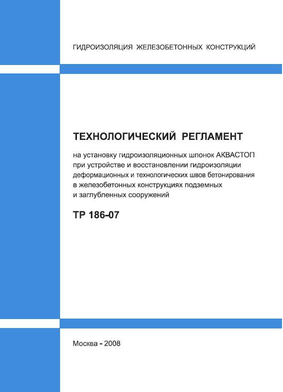 Технологический регламент ТР 186-07